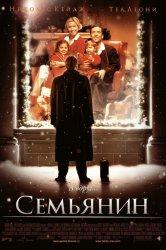 Смотреть Семьянин онлайн в HD качестве