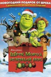 Смотреть Шрэк мороз, зеленый нос онлайн в HD качестве 720p