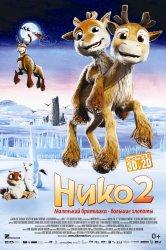 Смотреть Нико 2 онлайн в HD качестве 720p