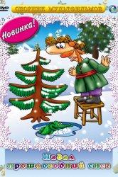 Смотреть Падал прошлогодний снег онлайн в HD качестве 480p
