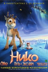 Смотреть Нико: Путь к звездам онлайн в HD качестве