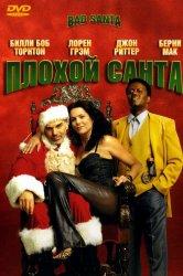 Смотреть Плохой Санта онлайн в HD качестве 720p