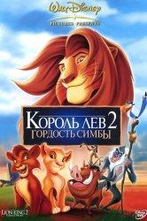 Смотреть Король Лев 2: Гордость Симбы онлайн в HD качестве 720p