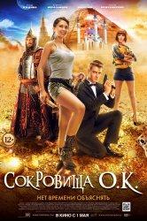 Смотреть Сокровища О.К. / Сокровища озера Кабан онлайн в HD качестве