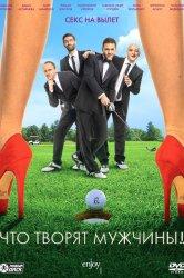 Смотреть Что творят мужчины! онлайн в HD качестве 720p