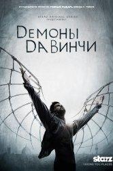 Смотреть Демоны да Винчи онлайн в HD качестве
