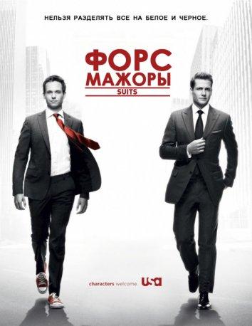 Смотреть Форс-мажоры / Костюмы в Законе онлайн в HD качестве 720p