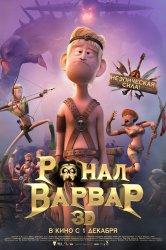 Смотреть Ронал-варвар онлайн в HD качестве 720p