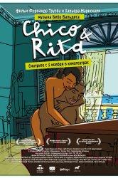 Смотреть Чико и Рита онлайн в HD качестве 720p