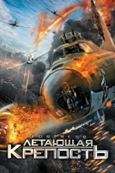 Смотреть Летающая крепость онлайн в HD качестве 720p