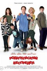 Смотреть Родительский беспредел онлайн в HD качестве 720p