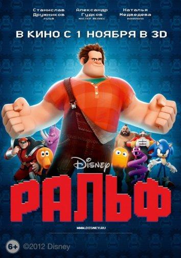 Смотреть Ральф онлайн в HD качестве 720p