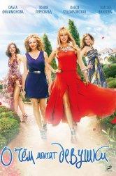 Смотреть О чём молчат девушки онлайн в HD качестве 720p