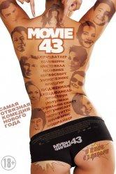Смотреть Муви 43 онлайн в HD качестве