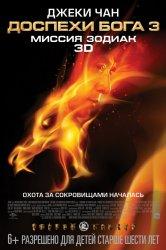 Смотреть Доспехи Бога 3: Миссия Зодиак онлайн в HD качестве 720p