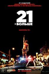 Смотреть 21 и больше онлайн в HD качестве 720p