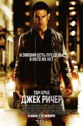 Смотреть Джек Ричер онлайн в HD качестве