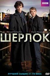 Смотреть Шерлок онлайн в HD качестве