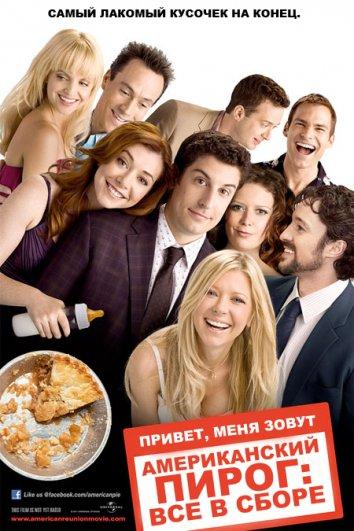 Смотреть Американский пирог: Все в сборе онлайн в HD качестве 720p