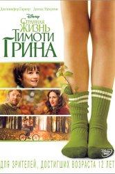Смотреть Странная жизнь Тимоти Грина онлайн в HD качестве 720p
