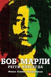 Смотреть Боб Марли онлайн в HD качестве 720p