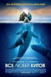 Смотреть Все любят китов онлайн в HD качестве