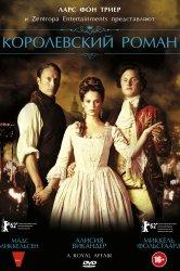 Смотреть Королевский роман онлайн в HD качестве 720p