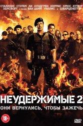 Смотреть Неудержимые 2 онлайн в HD качестве 720p