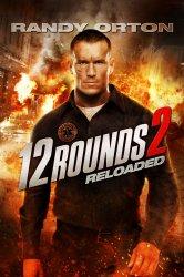 Смотреть 12 раундов: Перезагрузка онлайн в HD качестве