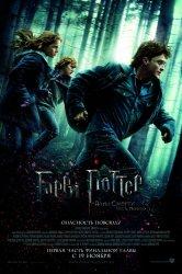 Смотреть Гарри Поттер и Дары Смерти: Часть I онлайн в HD качестве