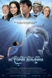 Смотреть История дельфина онлайн в HD качестве