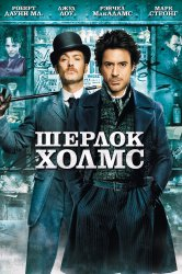 Смотреть Шерлок Холмс онлайн в HD качестве 720p