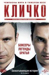 Смотреть Кличко онлайн в HD качестве 720p