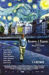 Смотреть Полночь в Париже онлайн в HD качестве 720p
