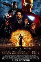 Смотреть Железный человек 2 онлайн в HD качестве