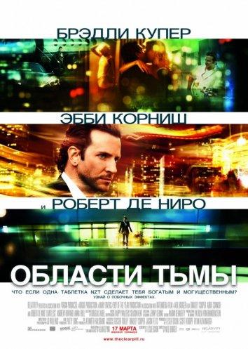 Смотреть Области тьмы онлайн в HD качестве 720p