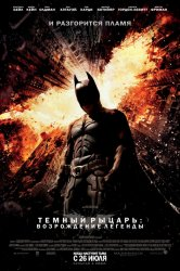 Смотреть Темный рыцарь: Возрождение легенды онлайн в HD качестве 720p