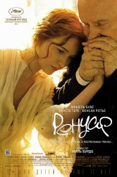 Смотреть Ренуар. Последняя любовь онлайн в HD качестве 720p