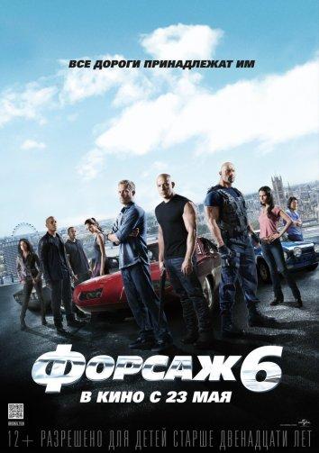 Смотреть Форсаж 6 онлайн в HD качестве 720p