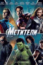 Смотреть Мстители онлайн в HD качестве 720p