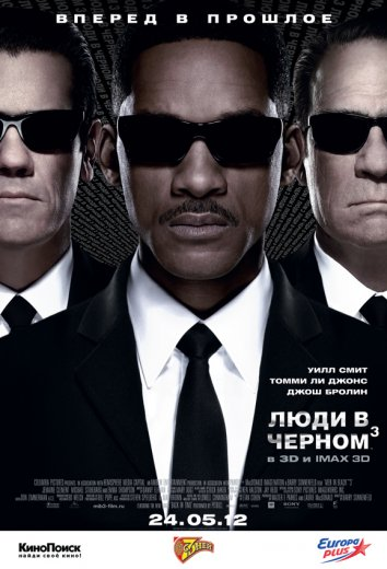 Смотреть Люди в черном 3 онлайн в HD качестве 720p