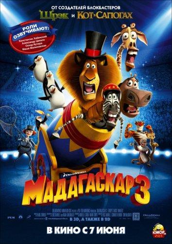 Смотреть Мадагаскар 3 онлайн в HD качестве 720p