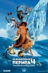 Смотреть Ледниковый период 4: Континентальный дрейф онлайн в HD качестве 720p
