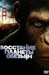 Смотреть Восстание планеты обезьян онлайн в HD качестве