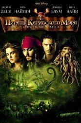 Смотреть Пираты Карибского моря: Сундук мертвеца онлайн в HD качестве 720p