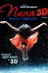 Смотреть Пина: Танец страсти онлайн в HD качестве 720p