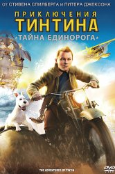 Смотреть Приключения Тинтина: Тайна Единорога онлайн в HD качестве