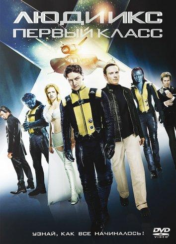 Смотреть Люди Икс: Первый класс онлайн в HD качестве 720p