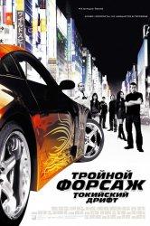 Смотреть Тройной форсаж: Токийский Дрифт онлайн в HD качестве 720p