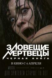 Смотреть Зловещие мертвецы: Черная книга онлайн в HD качестве